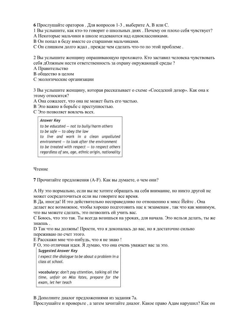 Переводы к текстам оксаны корплюк 8 класс