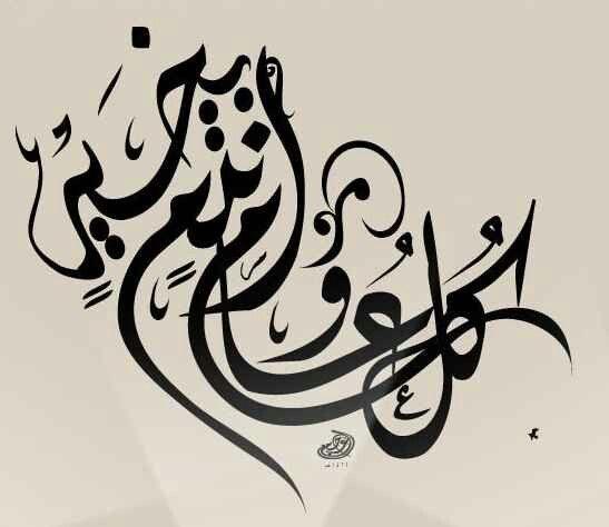 """Happy New year"" in Arabic ""كل عام و أنتم بخير"""