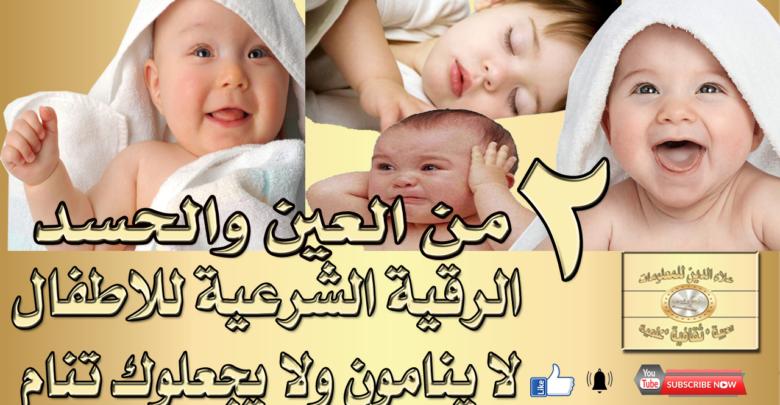 الرقية الشرعية للاطفال من العين والحسد قوية مجربة موسوعة علاء الدين Baby Face Face Sleep Eye Mask