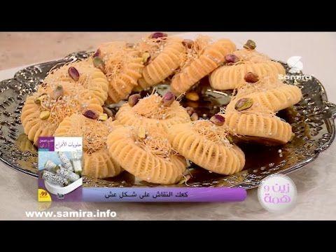 Zin W Hama Choco Noisete Samira Tv 2017 شوكو نوازات زين و همة