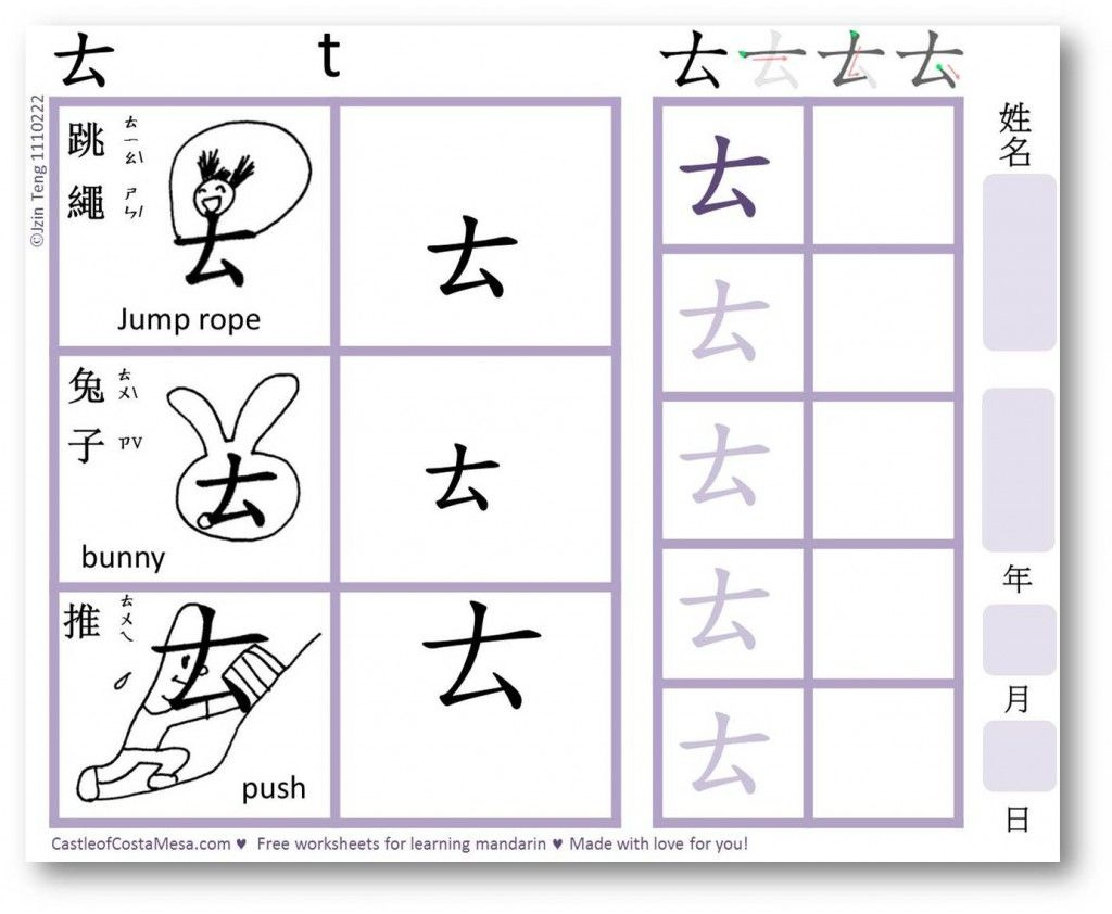 Worksheet Chinese Writing
