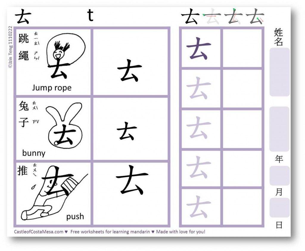 Bopomofo Zhuyin Fuhao ㄊ Te. Free Download Printable PDF