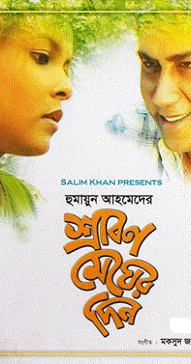 best bangla movies of all time a list by lifeasfiction movie best bangla movies of all time a list by lifeasfiction
