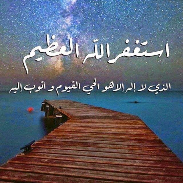 اجمل صور الاستغفار 2015 صور مكتوب فيها الاستغفار للفيس بوك 2015 اروع الصور الاستغفار جديد Quran Verses Islam Islamic Quotes