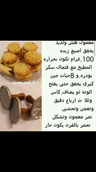 معمول هش Arabic Food Arabic Sweets Food