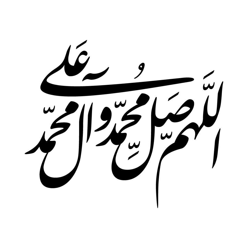 الل ه م ص ل ع ل ى م ح م د وآل م ح م د In 2020 Arabic Calligraphy Artwork Calligraphy Persian Poem Calligraphy