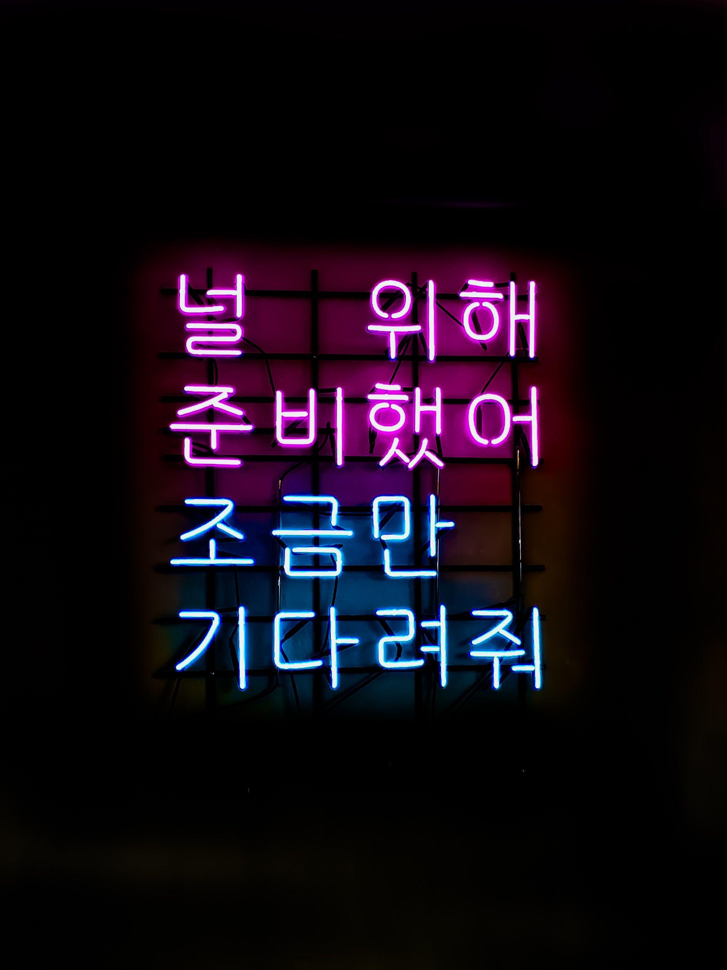 Cute Korean Aesthetic Wallpaper