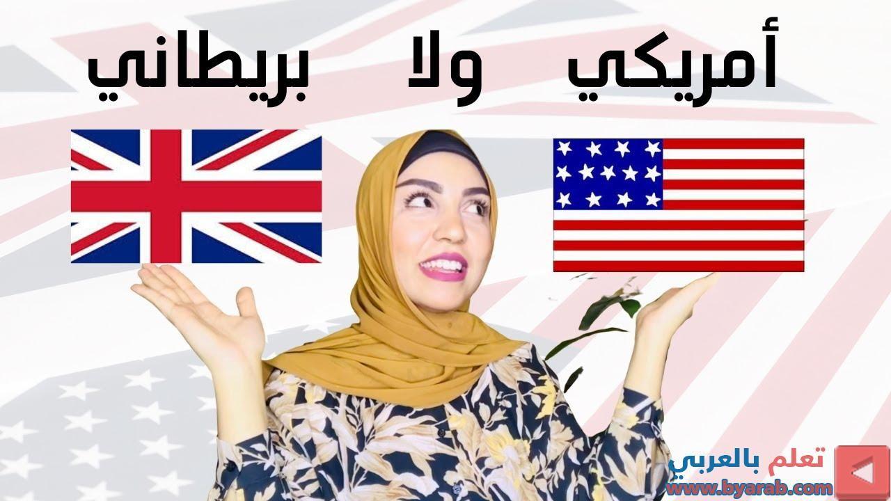 مي جمال الفرق بين الانجليزي الامريكي و البريطاني Movie Posters Poster Movies