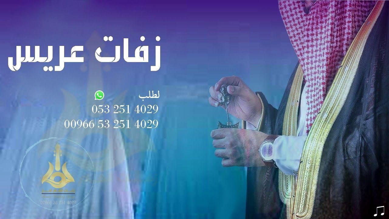زفة عريس 2019 اقبل يا وجه السعد باسم نادر جابرالكاسر Youtube Movie Posters Movies
