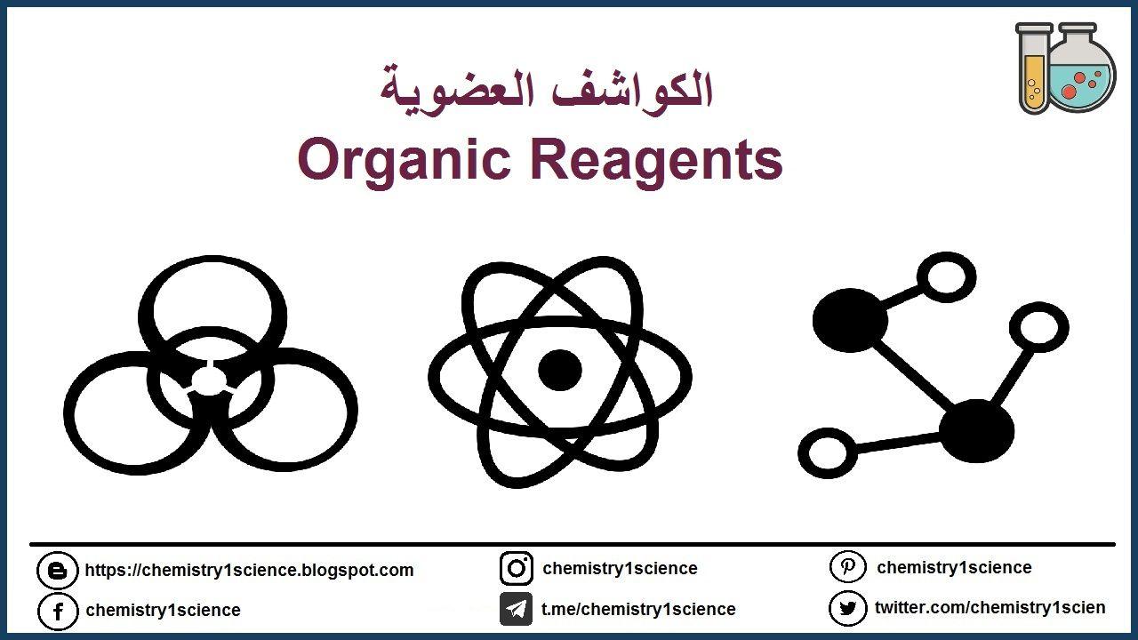 الكواشف العضوية Organic Reagents Organic