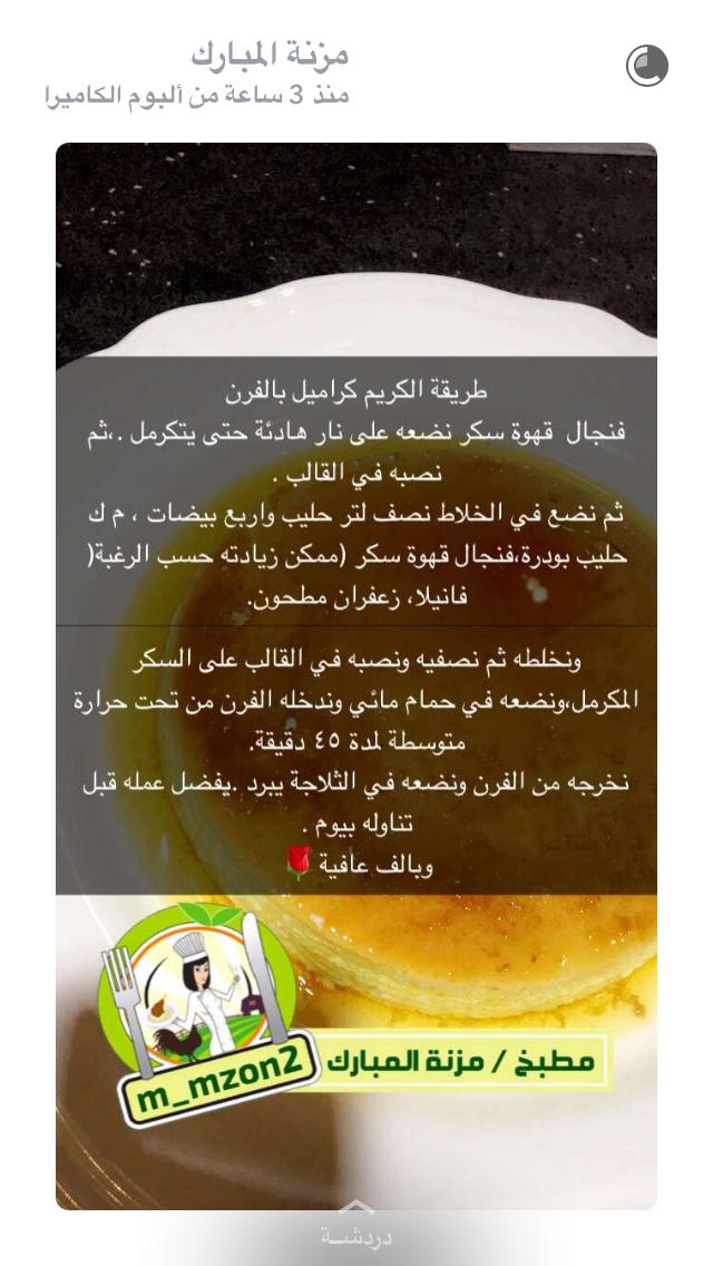 Pin By Raghd On طبخ امي Food Arabic Food Arabic Sweets