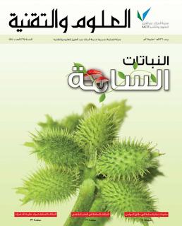الجغرافيا دراسات و أبحاث جغرافية النباتات السامة مجلة العلوم والتقنية Geography Blog Places To Visit