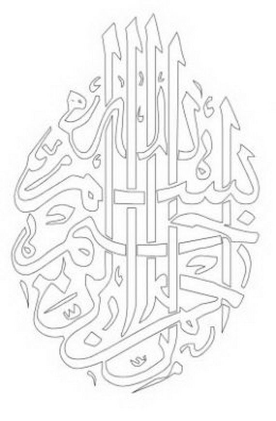 Ramadan coloring pages for kids ramadan eid pinterest Calligraphy pages