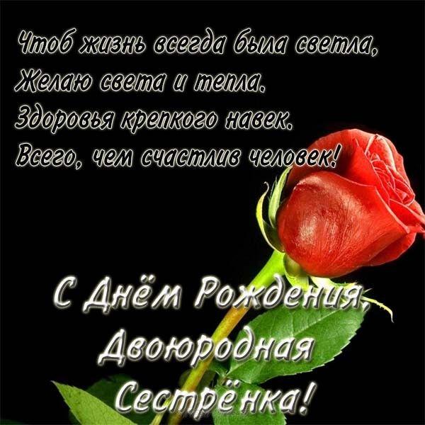 Otkrytki S Dnem Rozhdeniya Dvoyurodnoj Sestre 41 Foto 7zabav Club Happy Birthday Birthday Postcard
