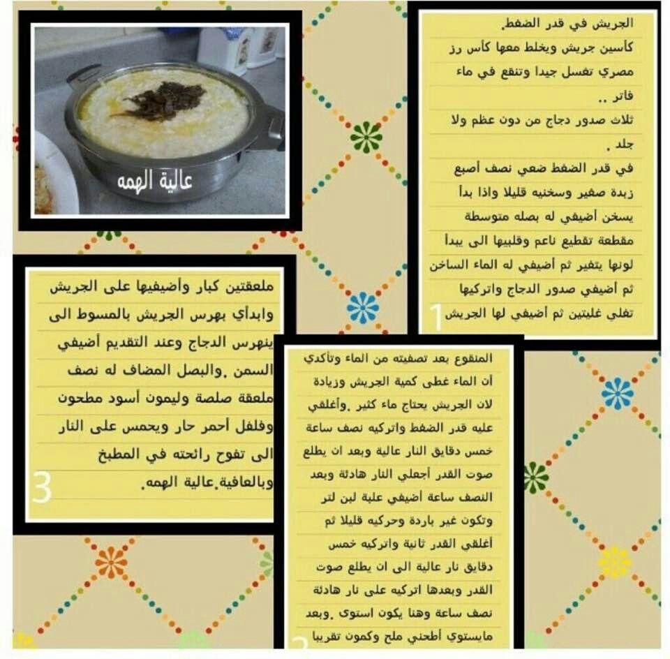 جريش في قدر الضغط Food Receipes Arabic Food Food And Drink
