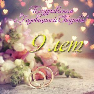 Лет поздравление 9 мужу свадьбы Поздравления мужу