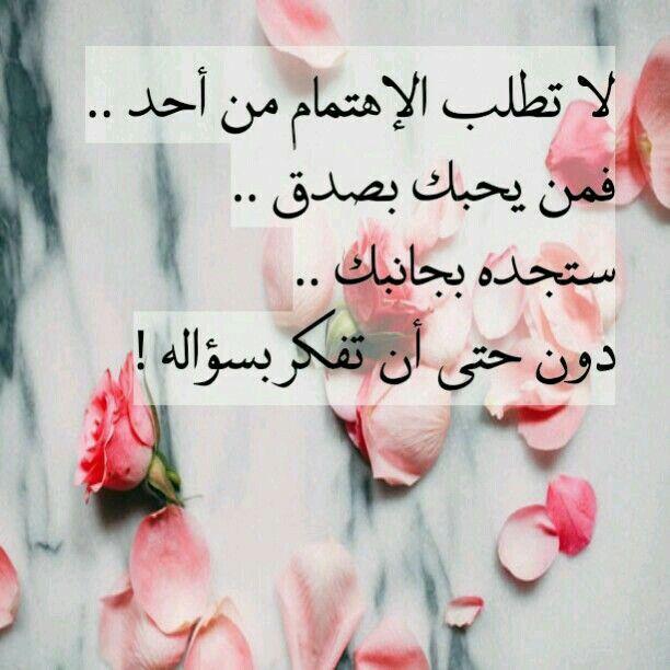 لا تطلب الاهتمام من أحد Love Words Cool Words Arabic Love Quotes