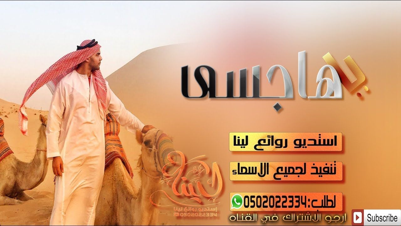 شيله حماسيه 2019 يــا هــاجــســي اداء انور الصوفي Movie Posters Movies Poster