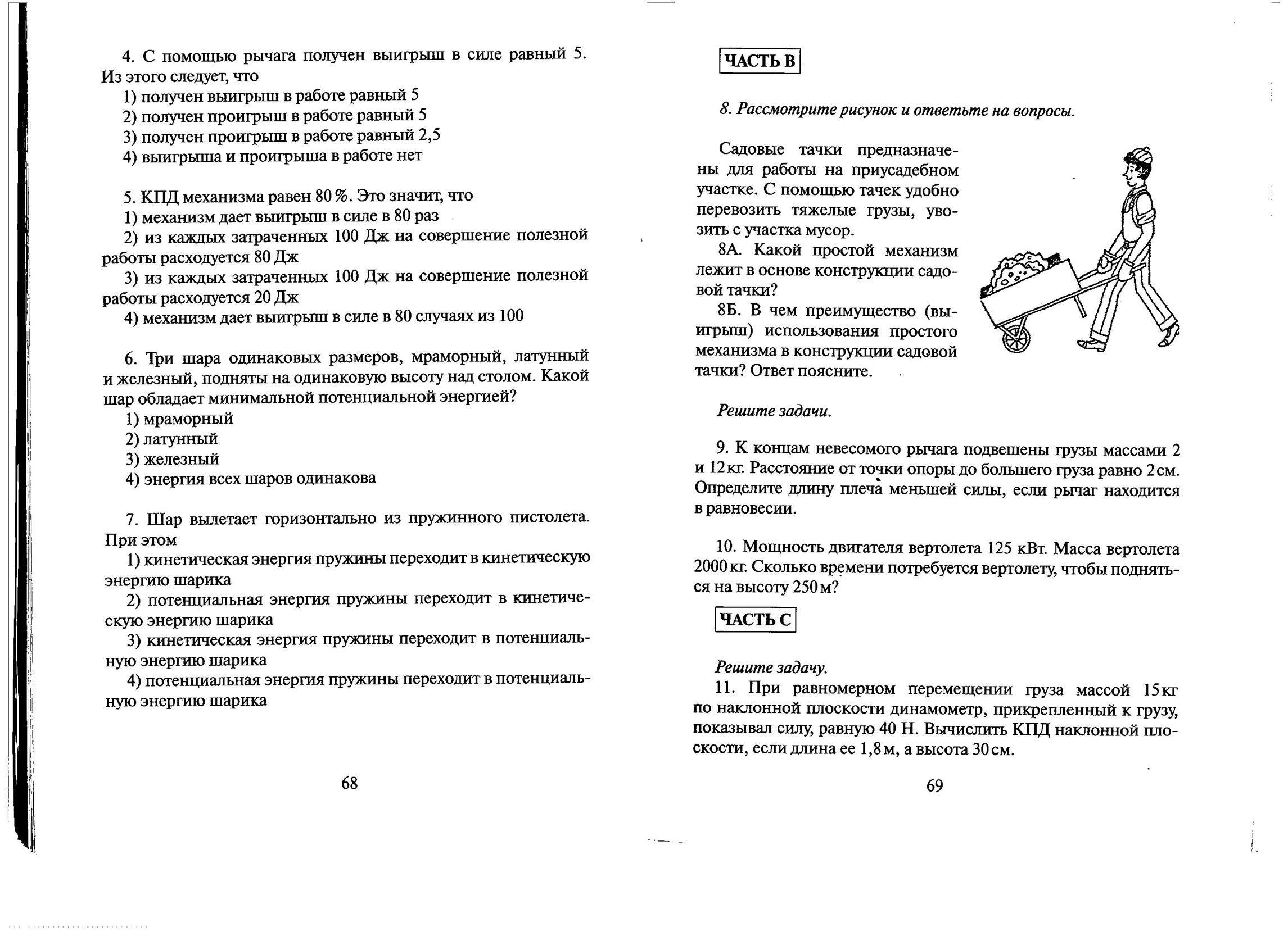 Решебник гдз алгебра 8 класс для русских школ укр мерзляк а г полонский в б якира м с