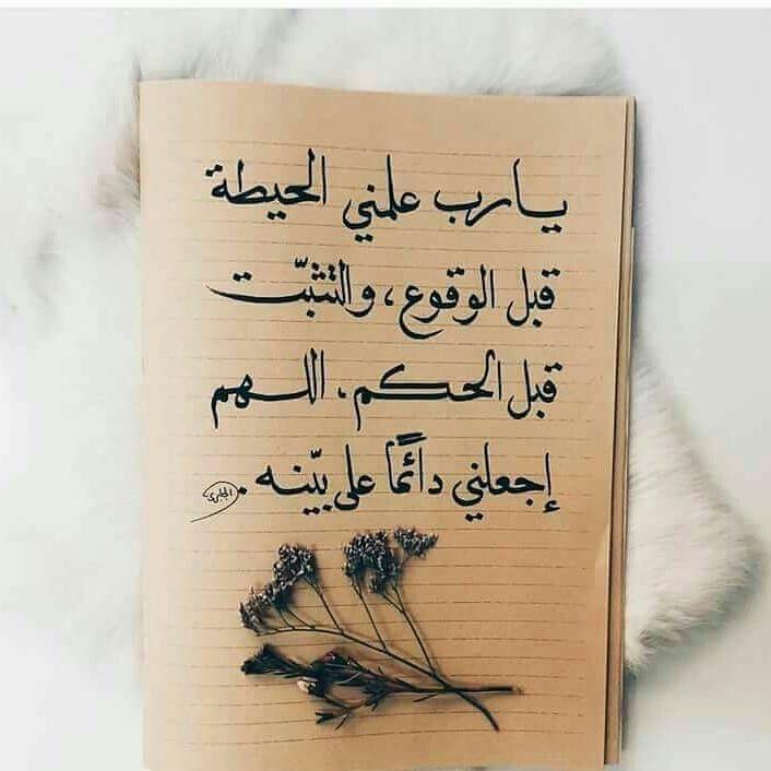 اضغط علي الصوره لتري حساب يستحق المتابعه Follow By Arabiic New Quotation اقتباس كتاب ا Islamic Love Quotes Love Quotes Wallpaper Arabic Quotes