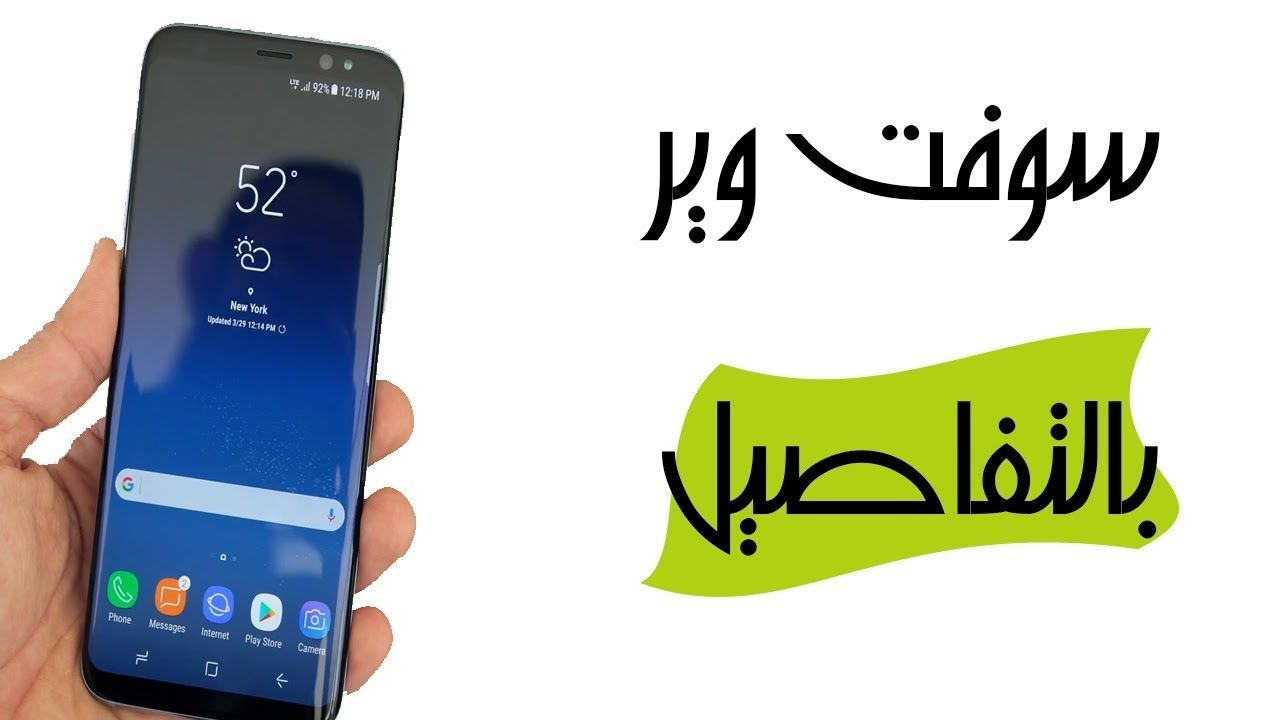 الجديد فى عالم السوفت وير 2020 Samsung Galaxy Phone Samsung Samsung Gear Fit