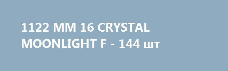 1122 MM 16 CRYSTAL MOONLIGHT F - 144 шт http://ewrostile.ru/products/11554-1122-mm-16-crystal-moonlight-f-144-sht  1122 MM 16 CRYSTAL MOONLIGHT F - 144 шт со скидкой 4026 рублей. Подробнее о предложении на странице: http://ewrostile.ru/products/11554-1122-mm-16-crystal-moonlight-f-144-sht