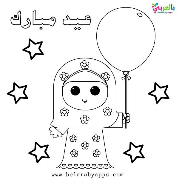 Happy Eid Mubarak Coloring Pages Free Printable Belarabyapps Happy Eid Mubarak Happy Eid Coloring Pages