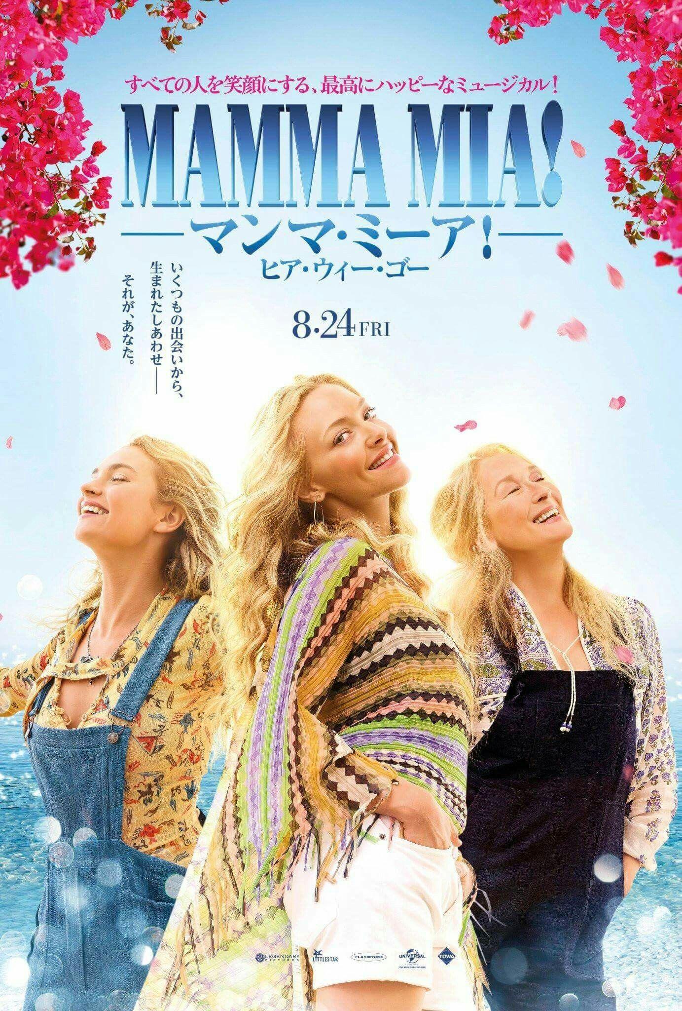Mamma Mia Here We Go Again Movie Poster Mammamia Abba