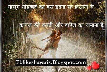 Most Romantic PIcs Barish & Sawan Shayari You May Be More