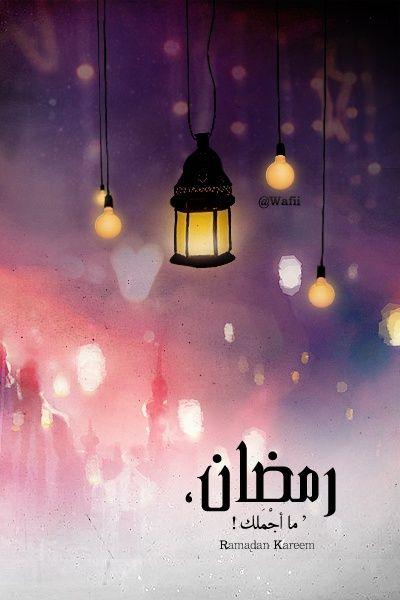 صور عن جمال شهر رمضان Sowarr Com موقع صور أنت في صورة Ramadan Wishes Ramadan Ramadan Greetings
