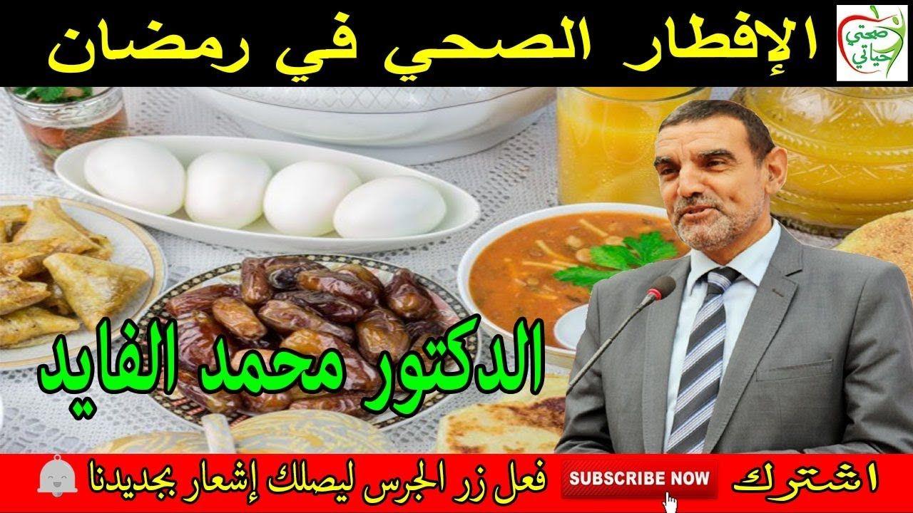 الإفطار الصحي في رمضان مع الدكتور محمد الفايد Youtube Food Breakfast Beef