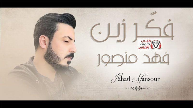 كلمات اغنية فكر زين فهد منصور Home Decor Home Decor Decals