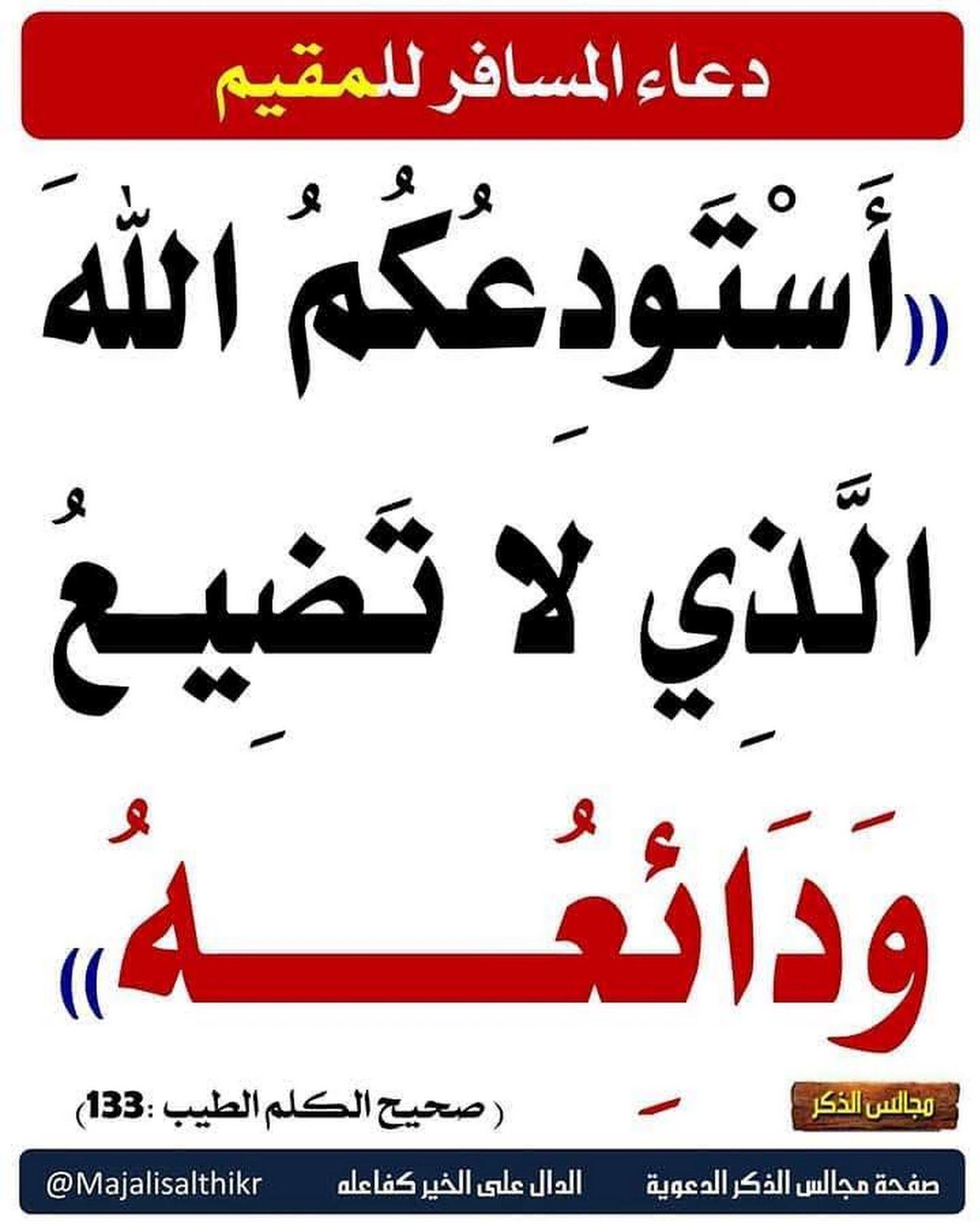 أدعية نبوية Arabic Quotes Quotes Arabic Langauge