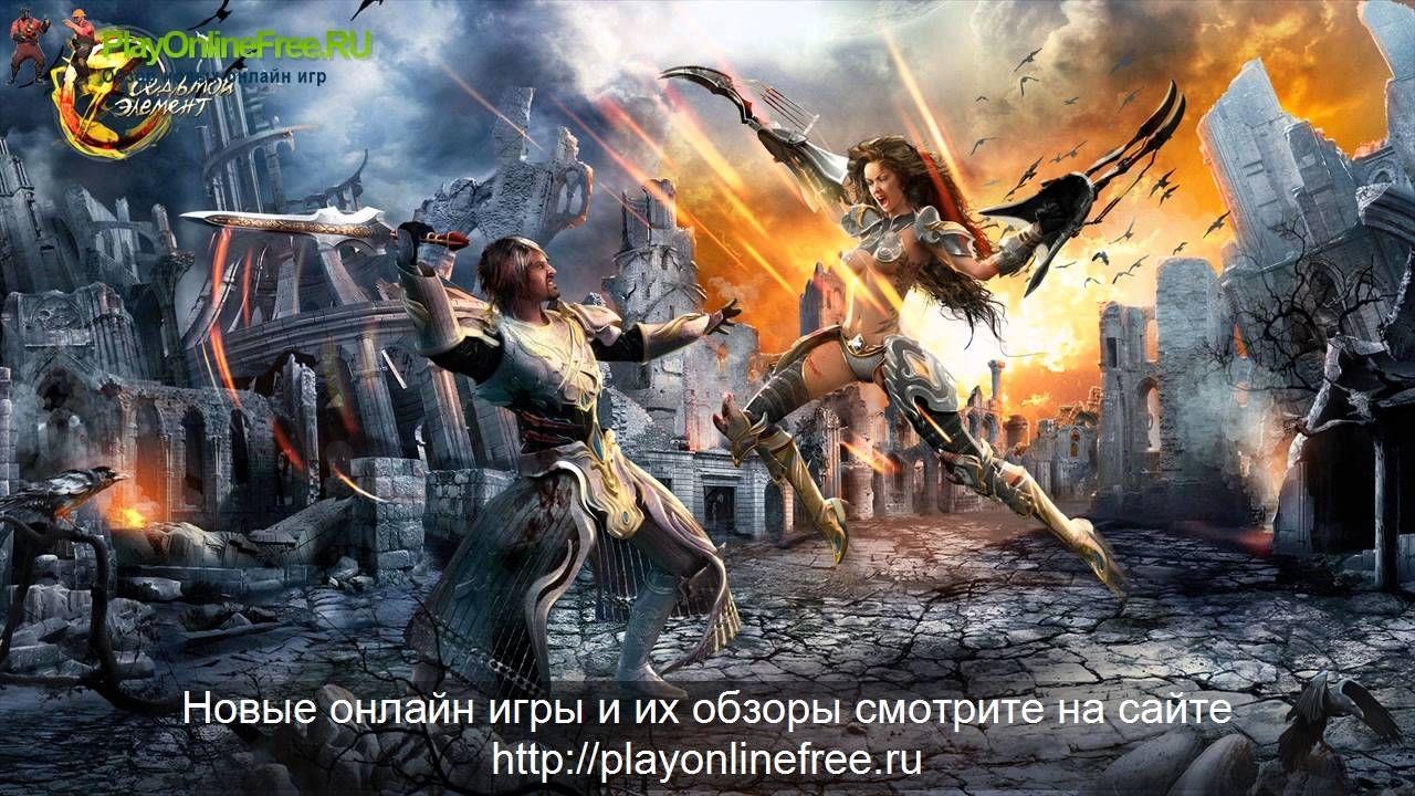 лучшие онлайн игры играть онлайн бесплатно