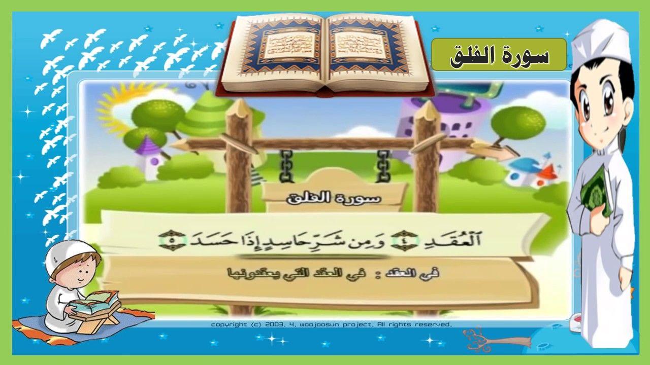 تحفيظ سورة الفلق مكررة 7 مرات تعليم سور القران الكريم للاطفال Muslim Kids Activities Stories For Kids How To Memorize Things
