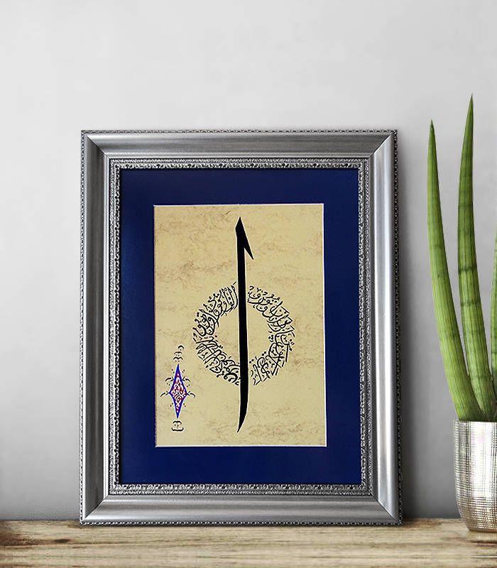 Sufi Poetry Art, Calligraphy Inspirational Art, Islamic Gift, Framed ...