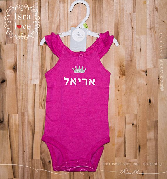 Cute gift for jewish baby naming personalized onesie hebrew name personalized onesie hebrew name with glitter crown for girls bodysuit by isralove by isralove jewish gifts jewish naming jewish baby jewish wedding negle Images