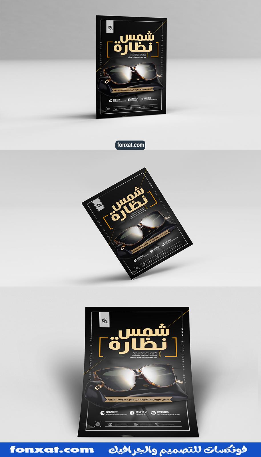 Fonxat Gfx Psd Designs Design Personalized Items