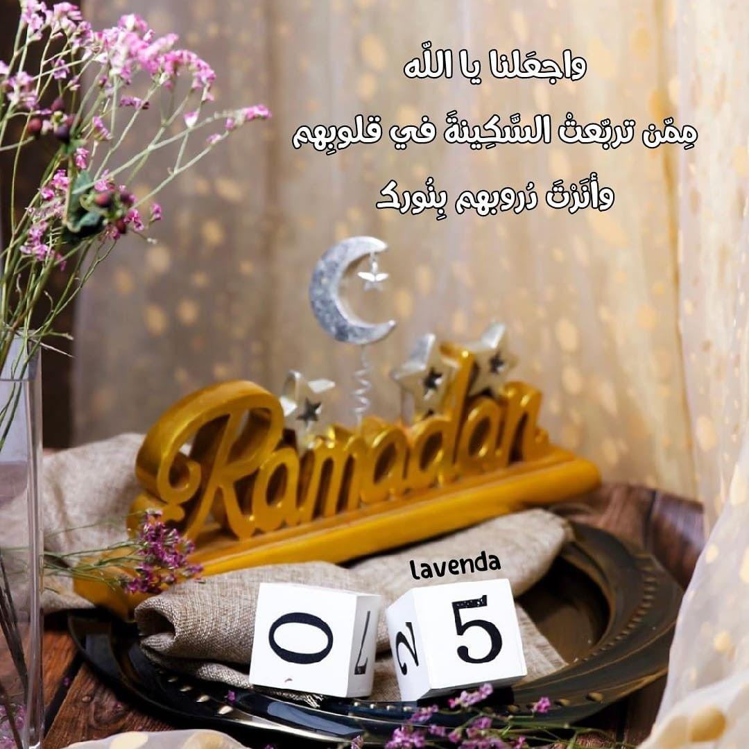 5 رمضان Ramadan Dp Ramadan Birthday