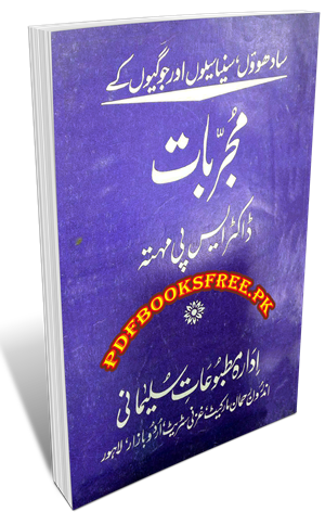 siddiq salik witness to surrender pdf download