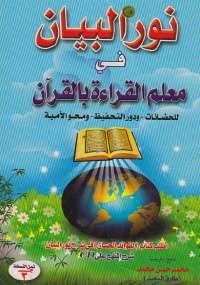 تحميل كتاب نور البيان في معلم القراءة بالقرآن Pdf مجانا ل طارق السعيد كتب Pdf نور البيان في معلم القراءة بالقرآن كتاب يقوم في Kids Pdf Pdf Books Arabic Books