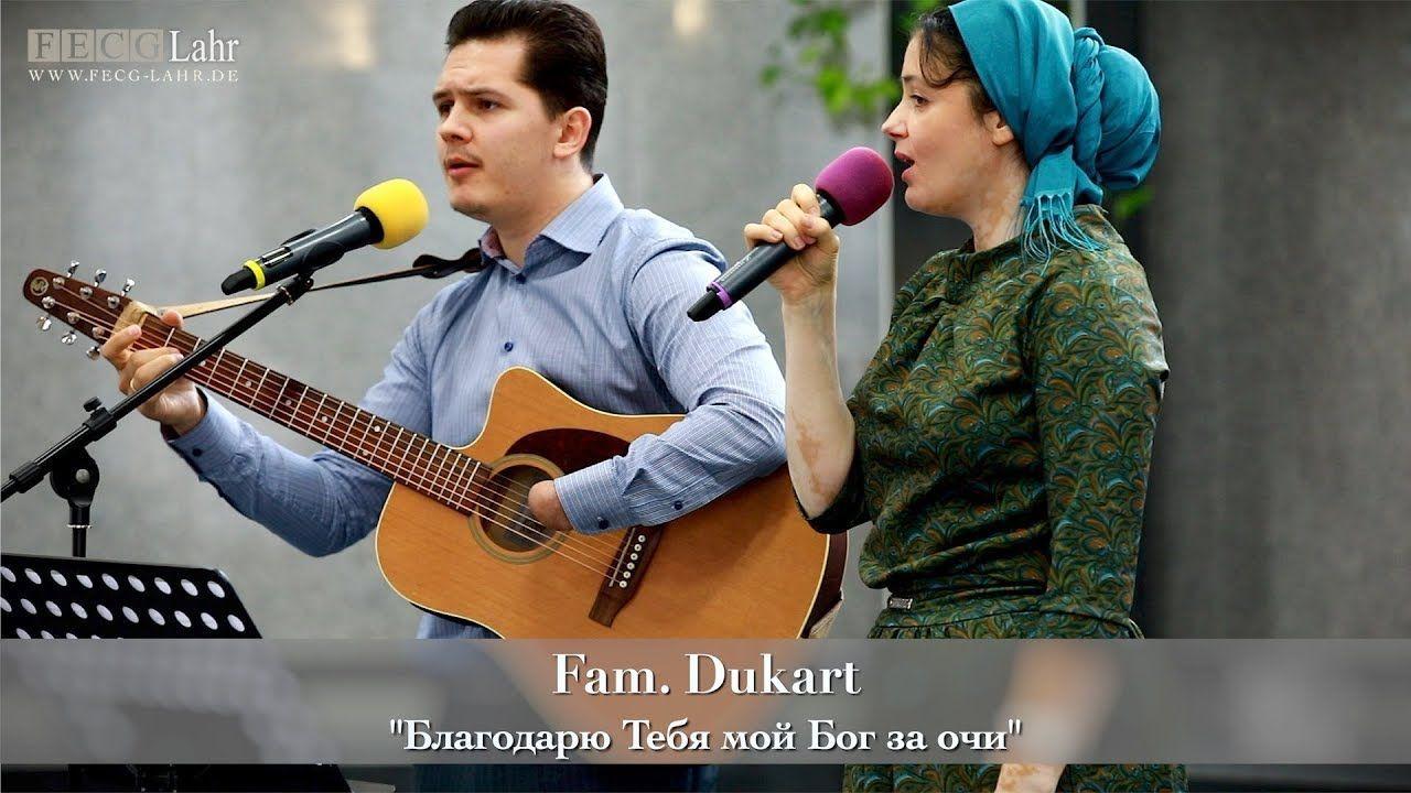 FECG Lahr - Fam. Dukart - Благодарю Тебя мой Бог за очи