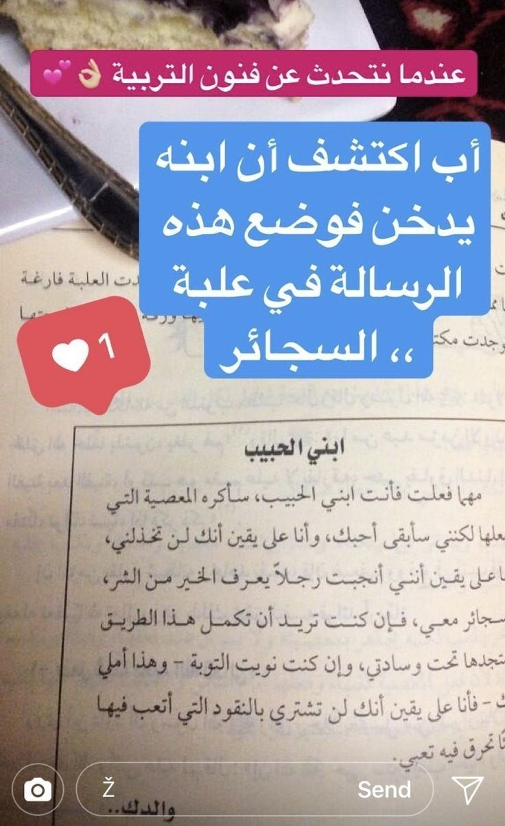 Pin By Roro Gueen On نصاٸح في تربیة الأولاد Baby Education Parenting Education Kids And Parenting