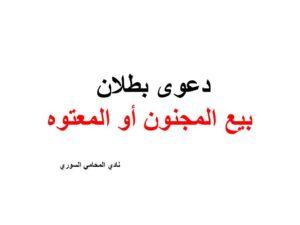 دعوى بطلان بيع المجنون أو المعتوه نادي المحامي السوري Arabic Calligraphy Calligraphy