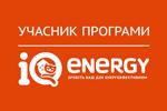 участник программы iqenergy