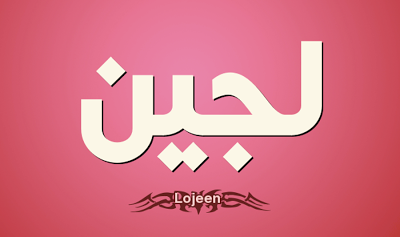لجين من أسماء العلم الأنثوية التي انتشرت بشكل كبير في الوطن العربي مؤخرا وهو من الأسماء الجميلة جدا والمميزة وللراغبين في تسمية Home Decor Decals Website Names
