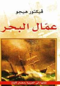 تحميل وقراءة أونلاين رواية عمال البحر Pdf مجانا ل فيكتور هوجو كتب Pdf ضمن تصنيف الروايات العالمية المترجمة بروابط مباشرة مكتبة كتب Pdf Download Books Books