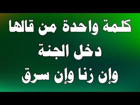 كلمة واحدة قال النبي ﷺ من قالها دخل الجنة وإن زنا وإن سرق Youtube Life Quotes Islamic Prayer Quotes