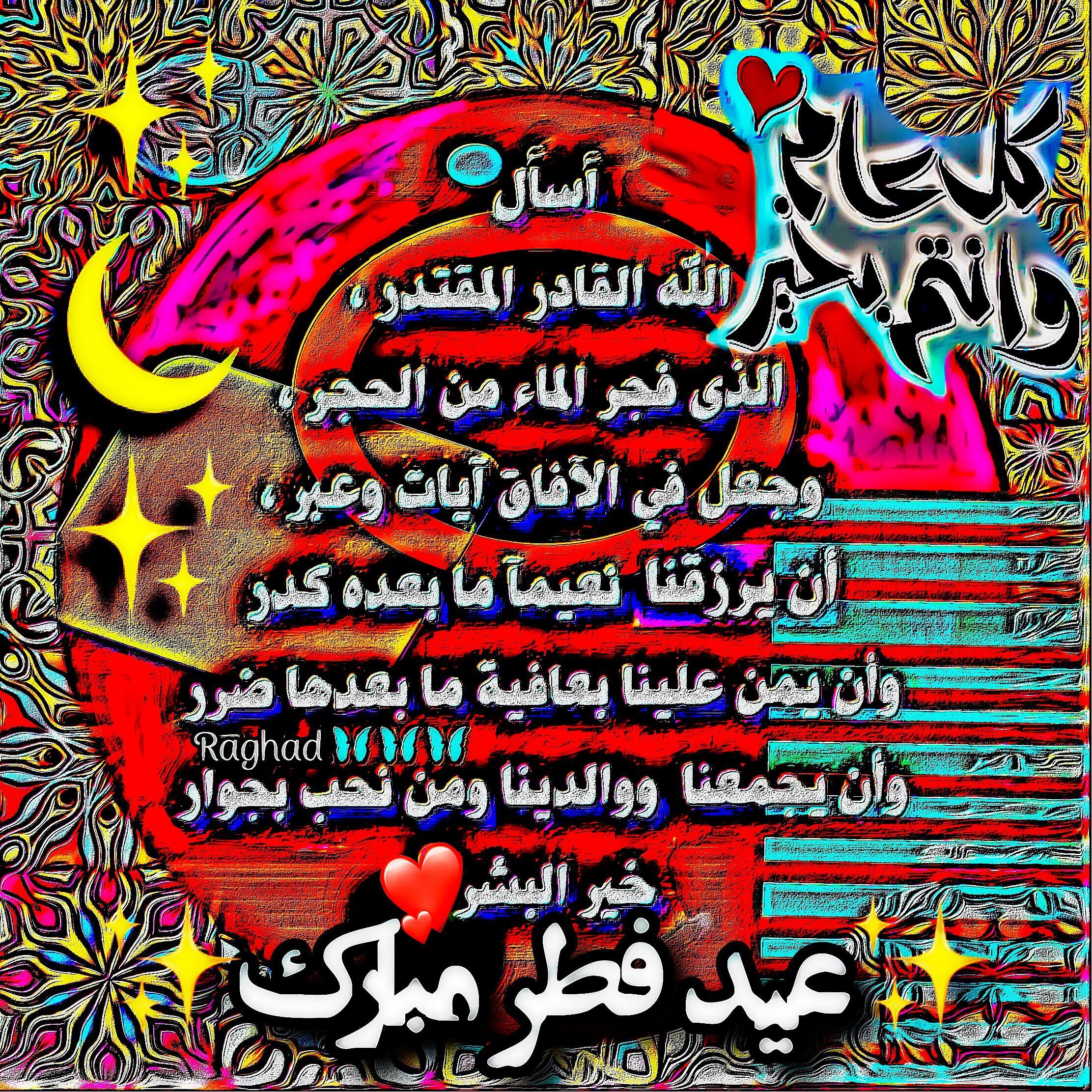 رب اجعل عيد الفطرالمبارك ميلاد ا جديد ا لأرواحنا يمحو عنها مامضى ويبل غها عفوك والرضى Ramadan Kareem Happy Eid Comic Books