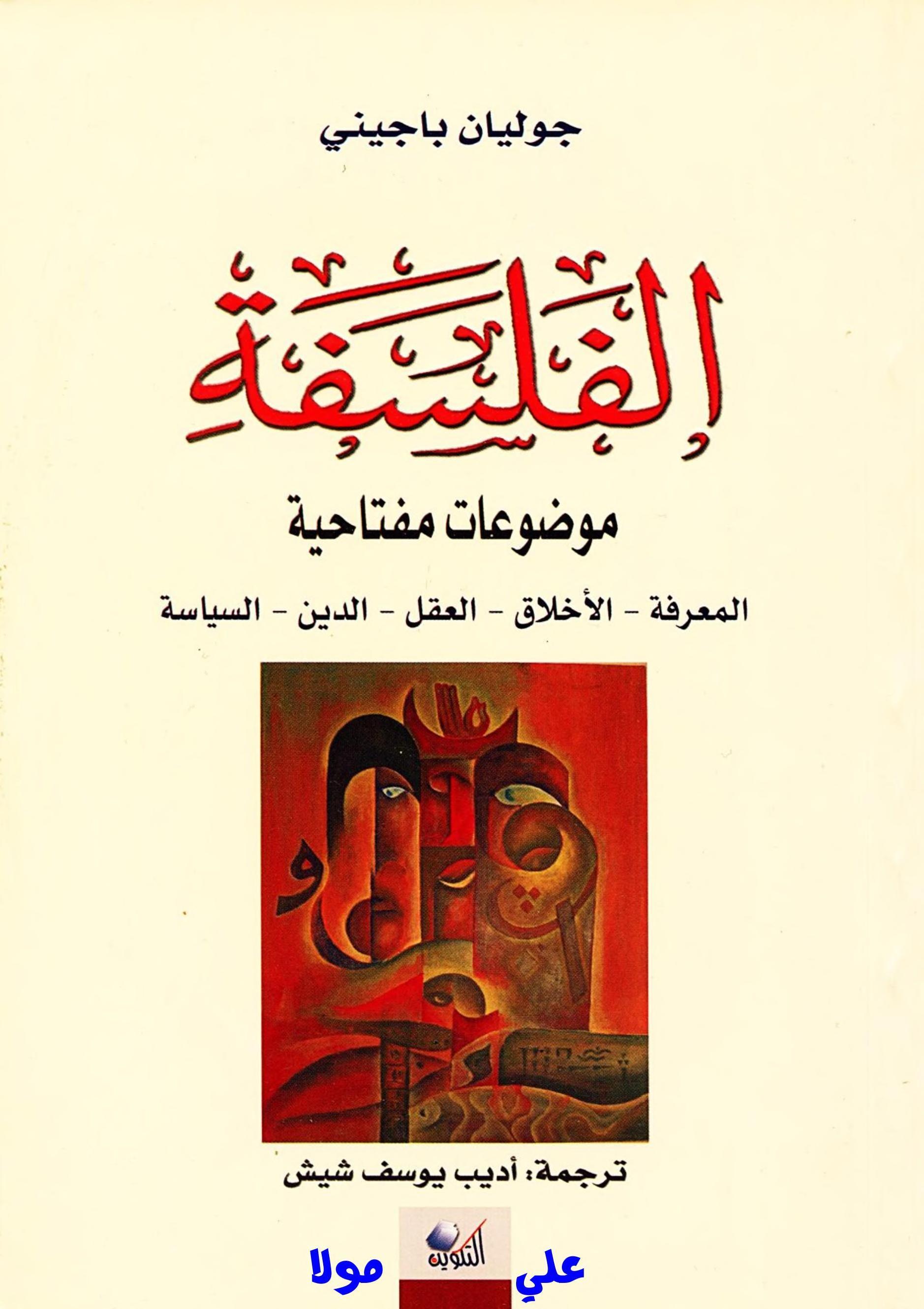 الفلسفة والسعادة ليزا بورتولوتي Free Download Borrow And Streaming Internet Archive In 2021 Arabic Books Ebooks Free Books Book Names